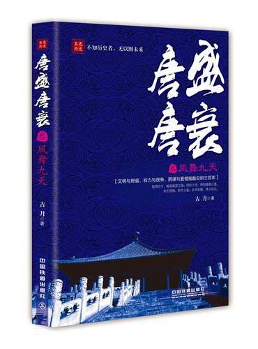 唐盛唐衰(3):凤舞九天