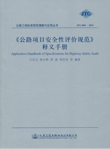 《公路项目安全性评价规范》释义手册