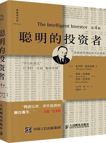 聪明的投资者(第4版,注疏点评版)