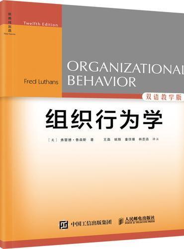组织行为学(第12版,双语教学版)