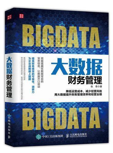 大数据财务管理