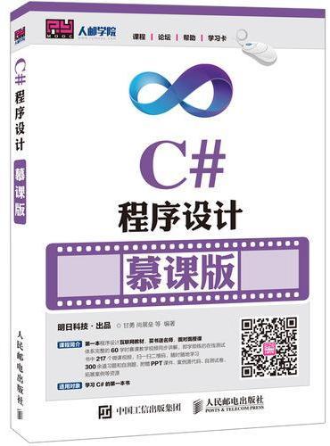 C#程序设计 慕课版