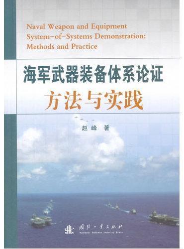 海军武器装备体系论证方法与实践