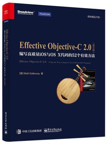 Effective Objective-C 2.0:编写高质量iOS与OS X代码的52个有效方法 英文版