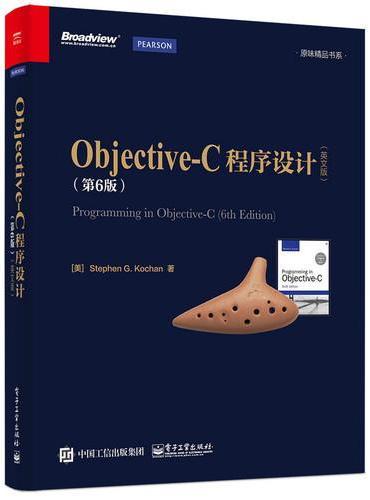 Objective-C程序设计(第6版)英文版