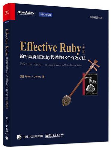 Effective Ruby:编写高质量Ruby代码的48个有效方法 英文版