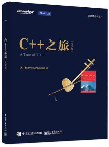 C++之旅英文版