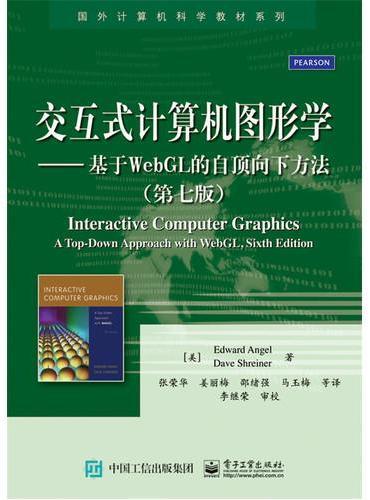 交互式计算机图形学——基于WebGL的自顶向下方法(第七版)