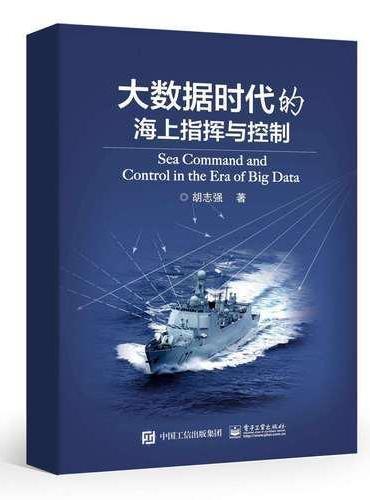 大数据时代的海上指挥与控制
