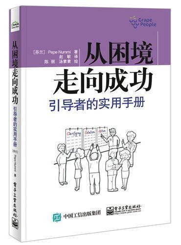 从困境走向成功 —— 引导者的实用手册