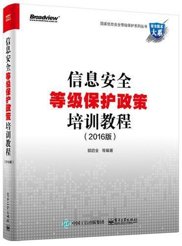 信息安全等级保护政策培训教程(2016版)