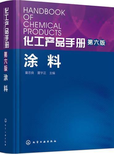 化工产品手册. 涂料(第六版)