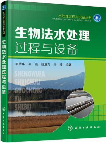生物法水处理过程与设备