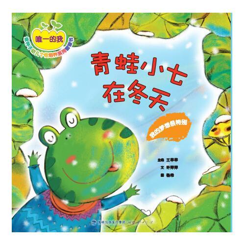 青蛙小七在冬天——我的梦想很特别