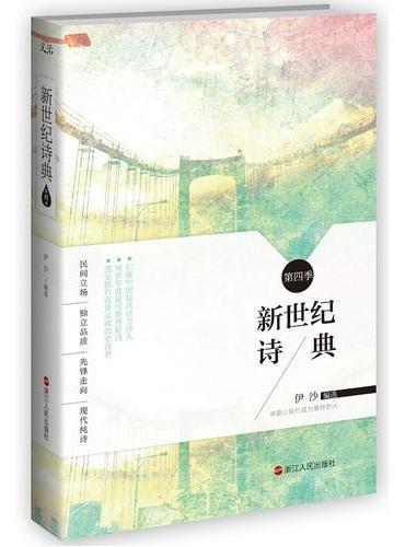 新世纪诗典·第四季