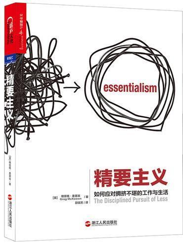 """精要主义(""""新时代柯维""""格雷戈·麦吉沃恩变革之作 应对拥挤不堪的工作与生活,你需要精要你的人生)"""