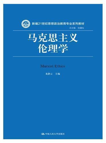 马克思主义伦理学(新编21世纪思想政治教育专业系列教材)