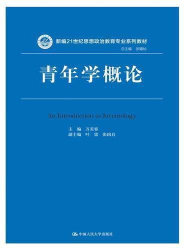 青年学概论(新编21世纪思想政治教育专业系列教材)