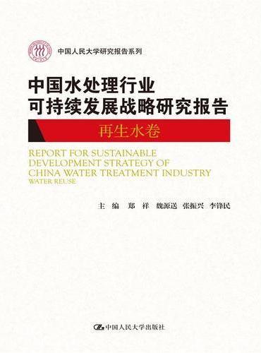 中国水处理行业可持续发展战略研究报告(再生水卷)(中国人民大学研究报告系列)