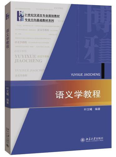 语义学教程