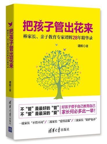把孩子管出花来 -棒家长、亲子教育专家谭辉28年精华录
