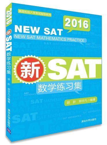 新SAT数学练习集