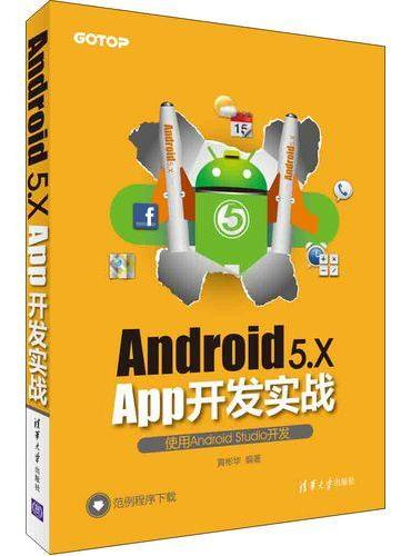 Android 5.X App开发实战