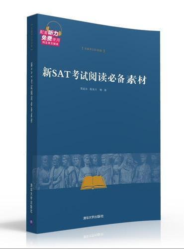 新SAT考试阅读必备素材(名著英汉双语版)