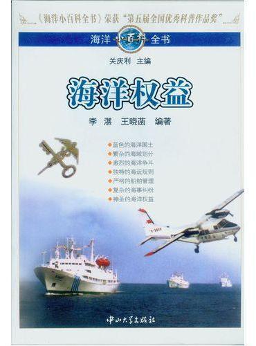 海洋小百科全书-海洋权益[单色版]