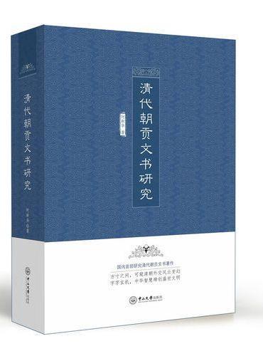 清代朝贡文书研究