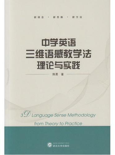 中学英语三维语感教学法理论与实践