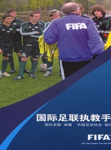 国际足联执教手册