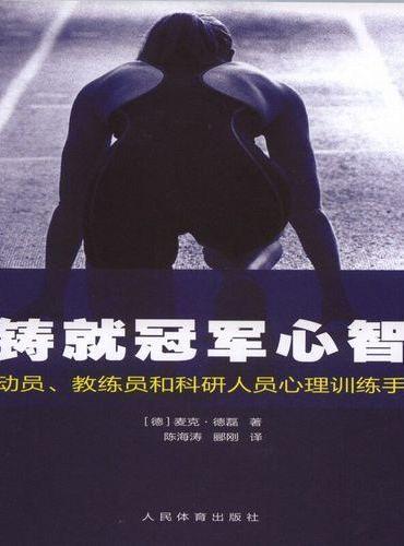 铸就冠军心智——运动员、教练员和科研人员心理训练手册