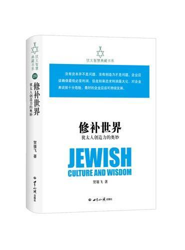 犹太智慧典藏书系 修补世界:操纵世界经济命脉的犹太大亨