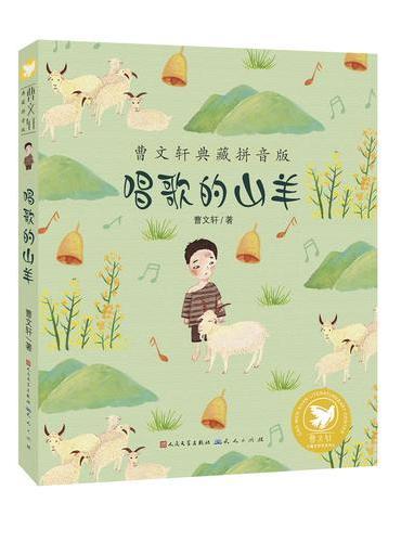 唱歌的山羊(曹文轩典藏拼音版)