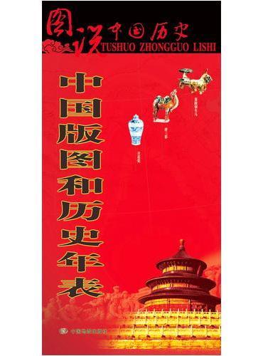 图说中国历史:中国版图和历史年表