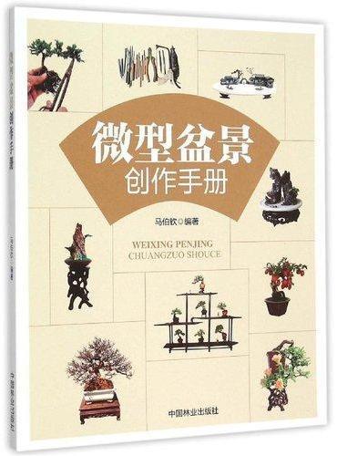 微型盆景创作手册