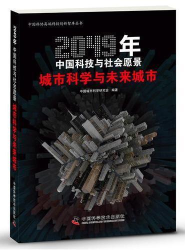 2049年中国科技与社会愿景--城市科学与未来城市