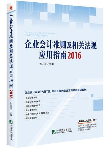 """企业会计准则及相关法规应用指南2016(企业会计准则""""大修""""后,财会工作的应手工具书和培训手册)"""