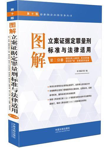 图解立案证据定罪量刑标准与法律适用·第三分册(第十版)