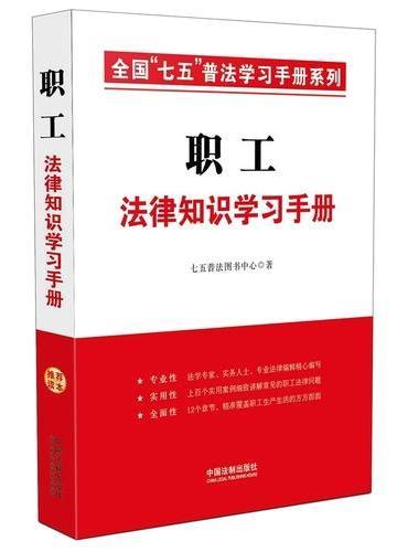 """职工法律知识学习手册·全国""""七五""""普法学习手册系列"""