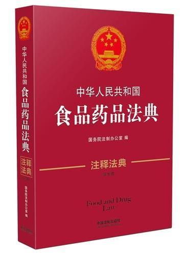 中华人民共和国食品药品法典·注释法典(第三板)