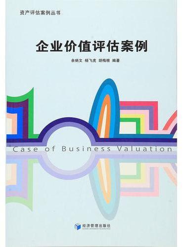企业价值评估案例