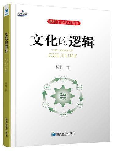 """文化的逻辑(杨杜管理思想精粹—用""""4W For 4H """"法来探讨企业文化建设的规律)"""