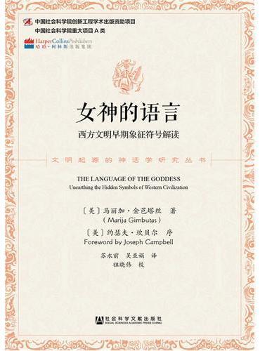 女神的语言:西方文明早期象征符号解读