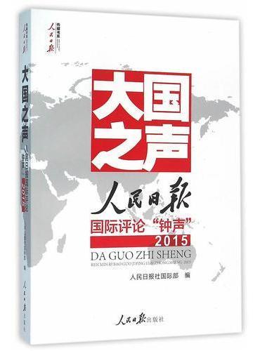 大国之声:人民日报国际评论''钟声''2015