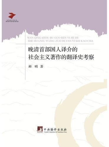 晚清首部国人译介的社会主义著作的翻译史考察