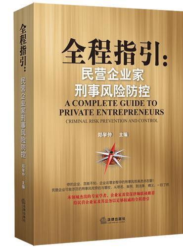 全程指引:民营企业家刑事风险防控