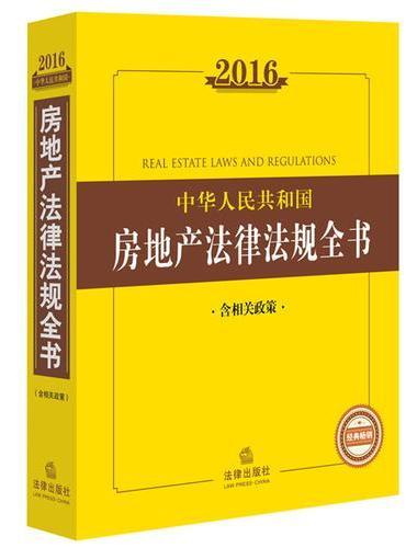 2016中华人民共和国房地产法律法规全书(含相关政策)