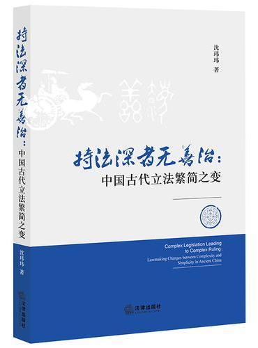 持法深者无善治:中国古代立法繁简之变